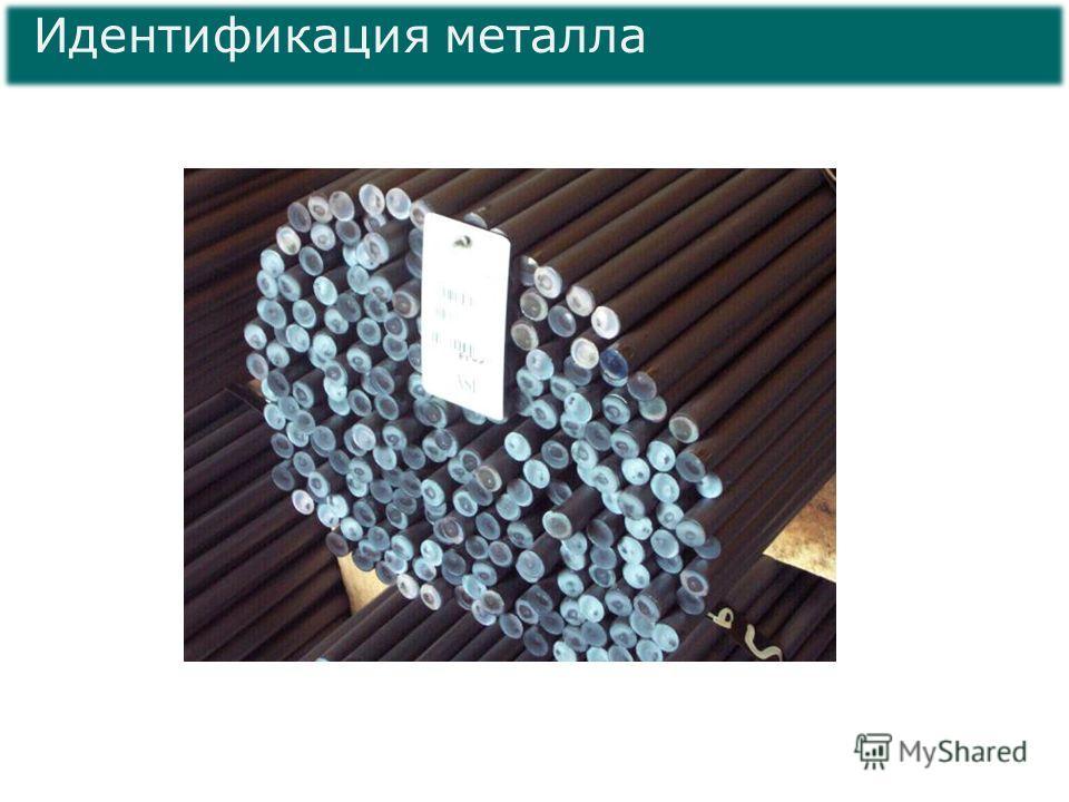 Идентификация металла