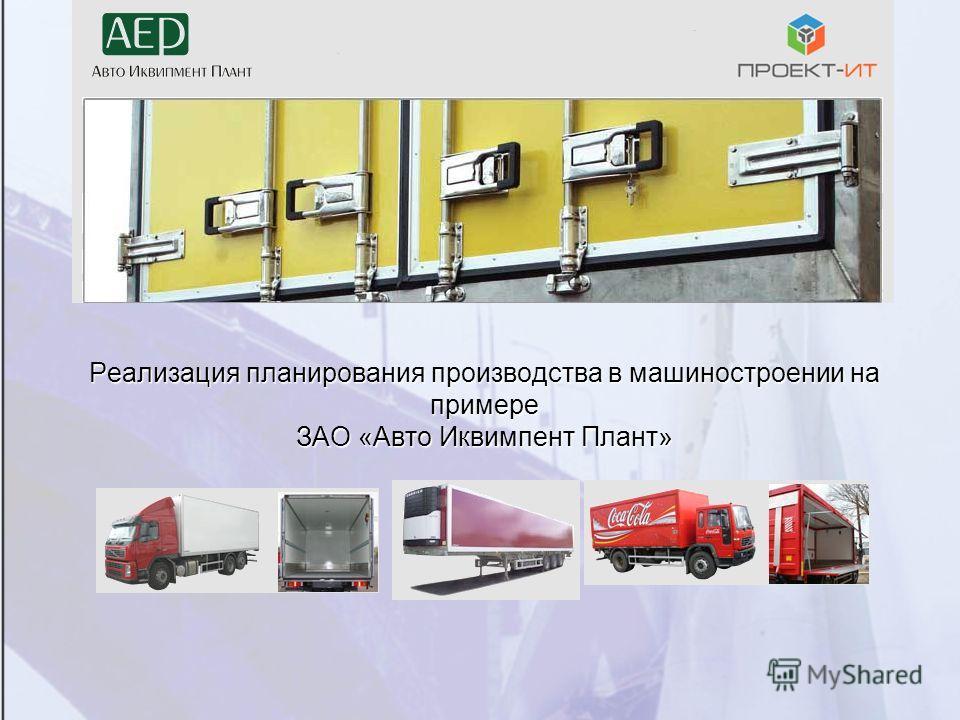 Реализация планирования производства в машиностроении на примере ЗАО «Авто Иквимпент Плант»