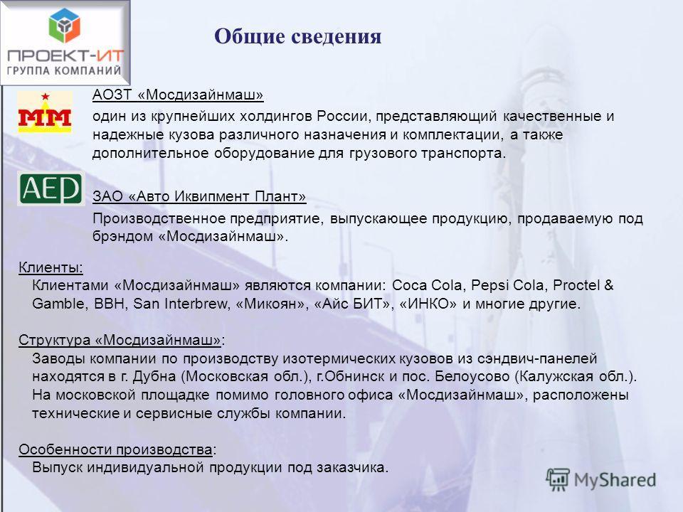 АОЗТ «Мосдизайнмаш» один из крупнейших холдингов России, представляющий качественные и надежные кузова различного назначения и комплектации, а также дополнительное оборудование для грузового транспорта. ЗАО «Авто Иквипмент Плант» Производственное пре