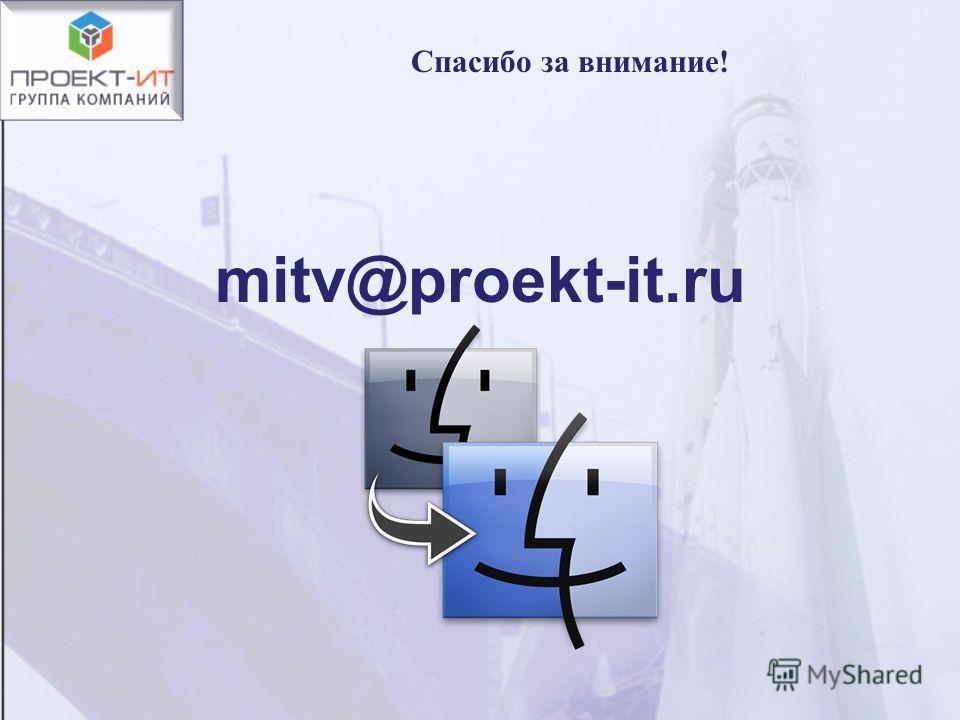 Спасибо за внимание! mitv@proekt-it.ru