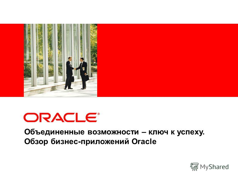 Объединенные возможности – ключ к успеху. Обзор бизнес-приложений Oracle