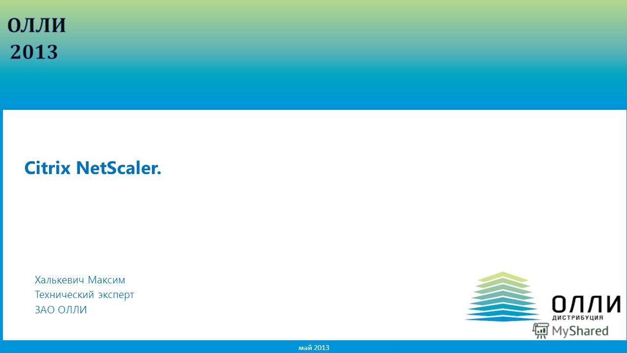 1 май 2013 Халькевич Максим Технический эксперт ЗАО ОЛЛИ Citrix NetScaler.