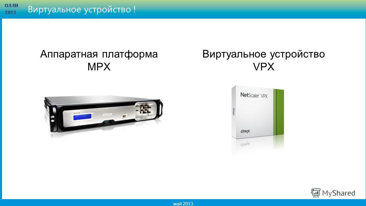 13 май 2013 Виртуальное устройство ! Аппаратная платформа MPX Виртуальное устройство VPX