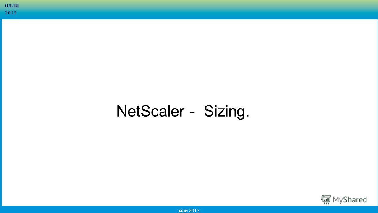 16 май 2013 NetScaler - Sizing.