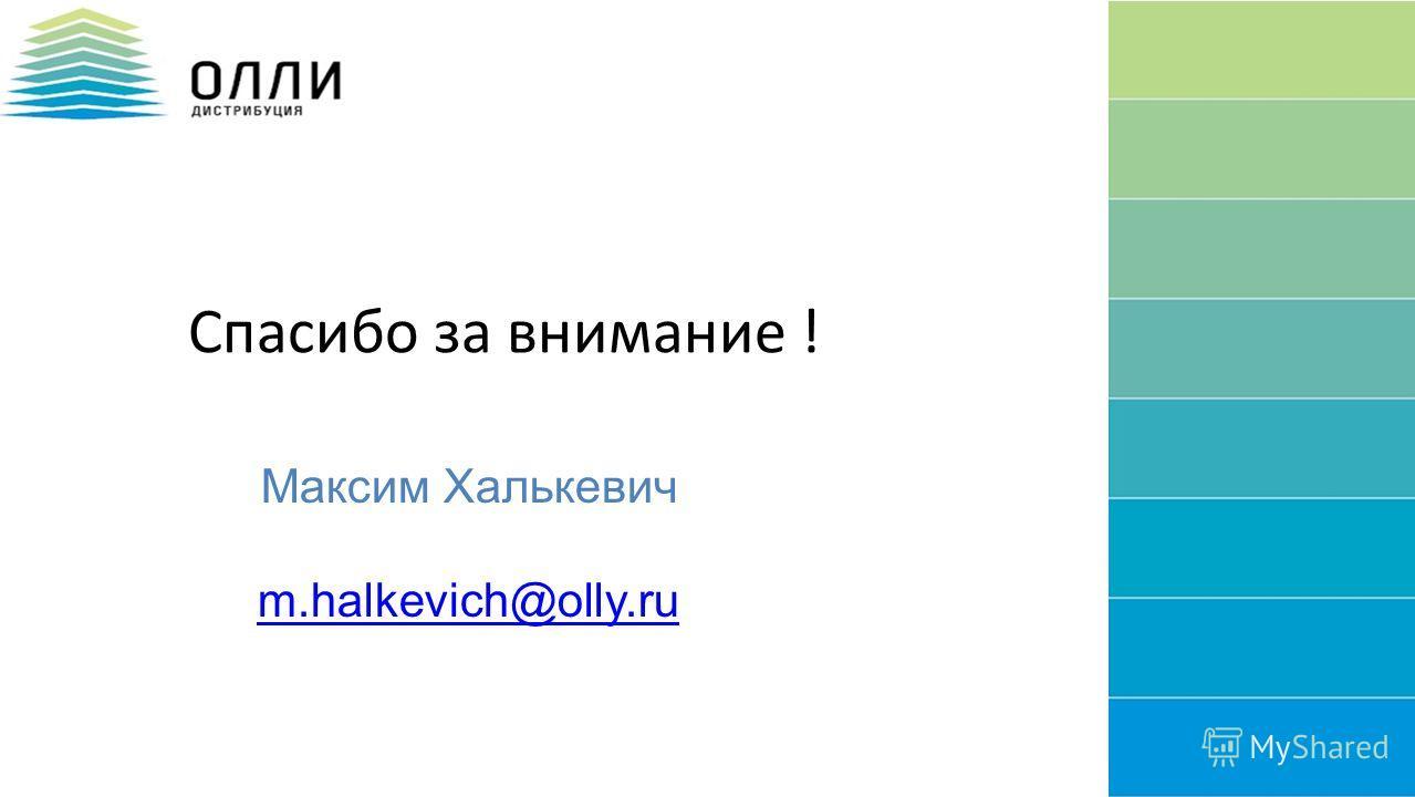 20 Спасибо за внимание ! Максим Халькевич m.halkevich@olly.ru
