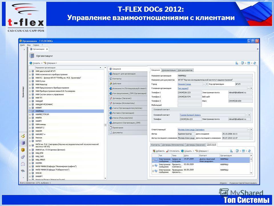 T-FLEX DOCs 2012: Управление взаимоотношениями с клиентами