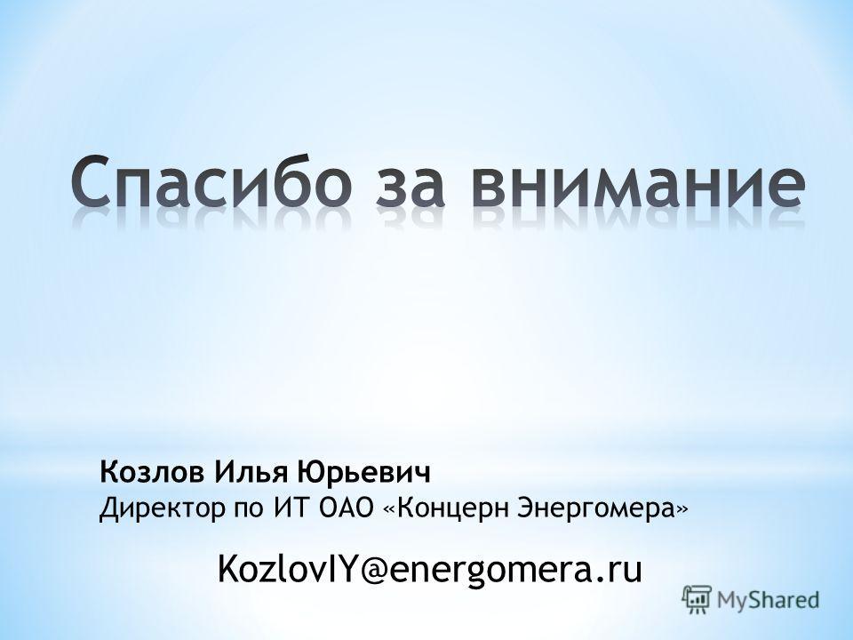 KozlovIY@energomera.ru Козлов Илья Юрьевич Директор по ИТ ОАО «Концерн Энергомера»