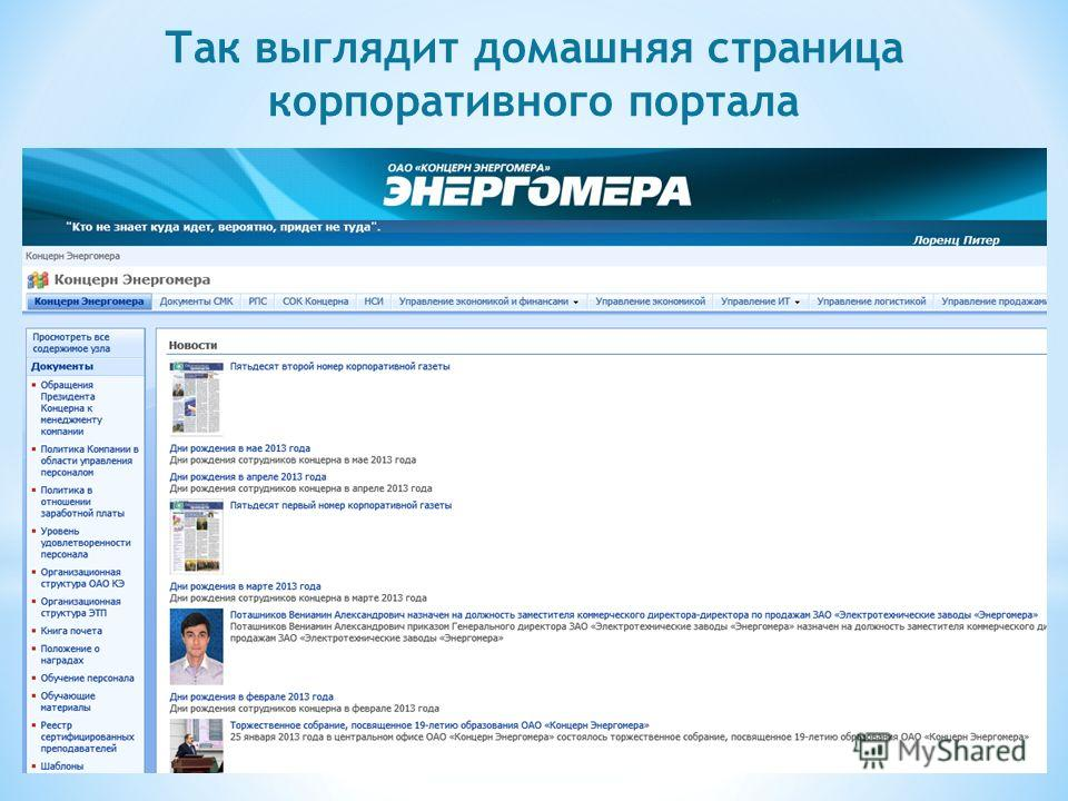 Так выглядит домашняя страница корпоративного портала