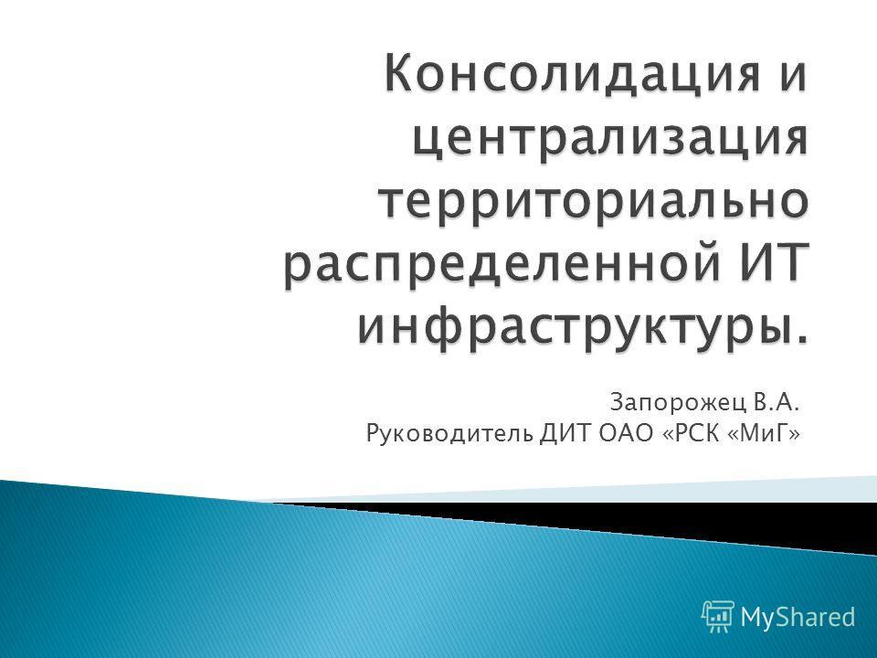 Запорожец В.А. Руководитель ДИТ ОАО «РСК «МиГ»