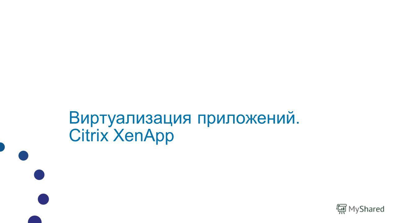 Виртуализация приложений. Citrix XenApp
