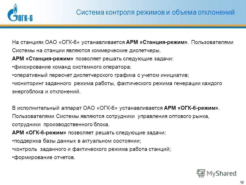12 На станциях ОАО «ОГК-6» устанавливается АРМ «Станция-режим». Пользователями Системы на станции являются коммерческие диспетчеры. АРМ «Станция-режим» позволяет решать следующие задачи: фиксирование команд системного оператора; оперативный пересчет