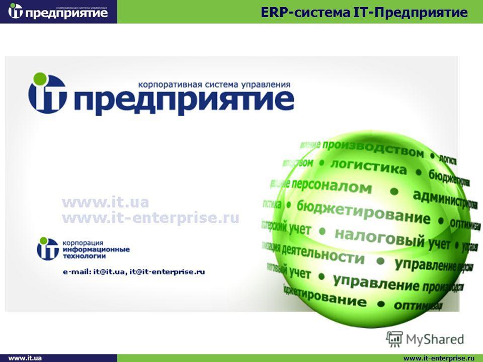 ERP-система IT-Предприятие www.it-enterprise.ru