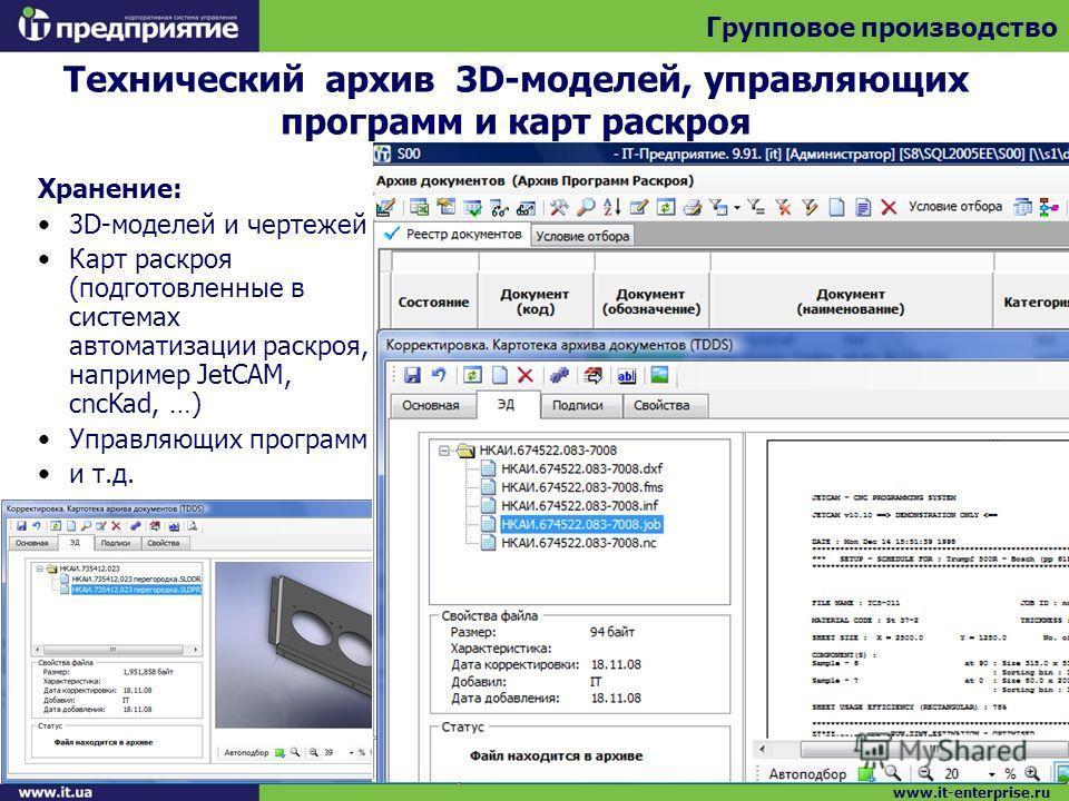 Технический архив 3D-моделей, управляющих программ и карт раскроя Групповое производство www.it-enterprise.ru Хранение: 3D-моделей и чертежей Карт раскроя (подготовленные в системах автоматизации раскроя, например JetCAM, cncKad, …) Управляющих прогр