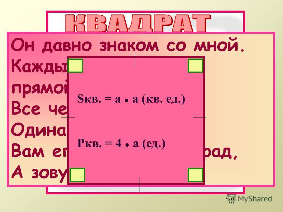 Какая фигура называется квадратом?
