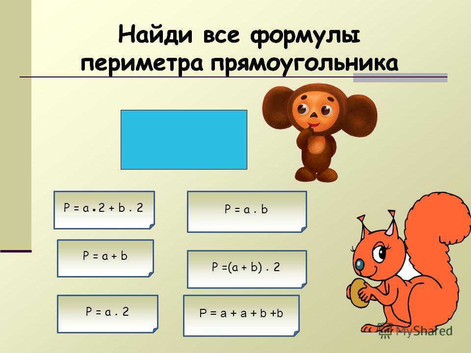 Р кв. = 4а (ед.) Р кв. = 4 5 = 20 (см) S кв. = а а (кв. ед.) S кв. = 5 5 =25 (см 2 ) Сейчас задача посложней: Ты начерти квадрат, Пусть будет ровным, хорошо? Учитель будет рад. Пять сантиметров мы Отметим в стороне. Найди периметр, площадь И ответ ск