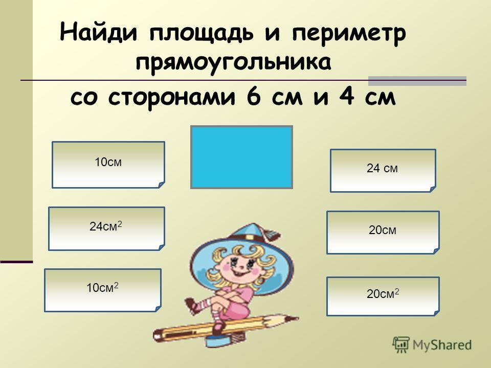 P =(a + b) 2 P = a 2 + b 2 P = a + a + b +b P = a + b P = a 2 P = a b Найди все формулы периметра прямоугольника P = a 2 + b 2 Найди все формулы периметра прямоугольника