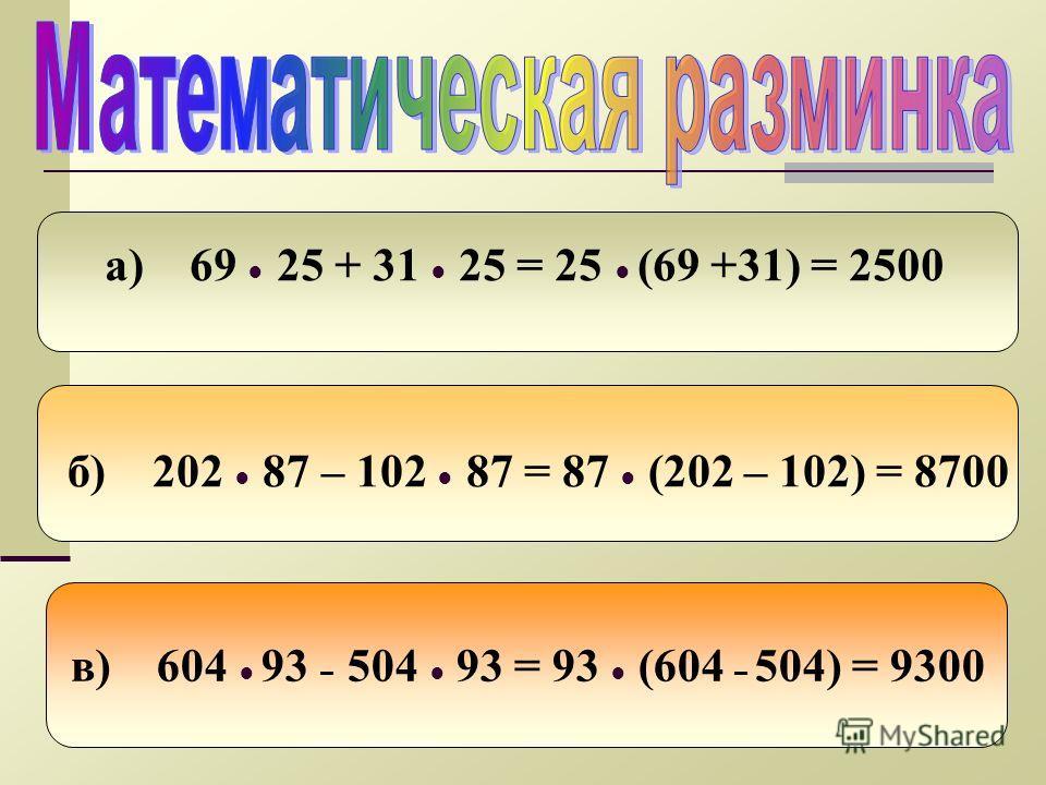 в) 604 93 - 504 93 = ? а) 69 25 + 31 25 = ? б) 202 87 - 102 87 = ?