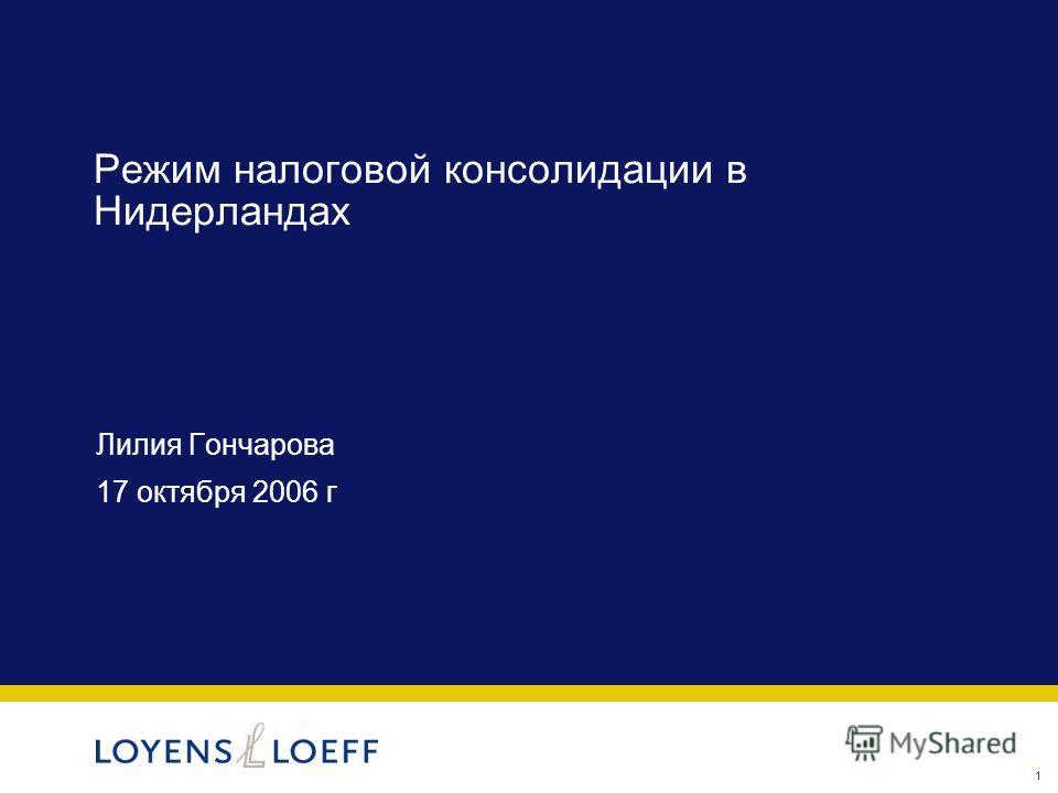 1 Режим налоговой консолидации в Нидерландах Лилия Гончарова 17 октября 2006 г