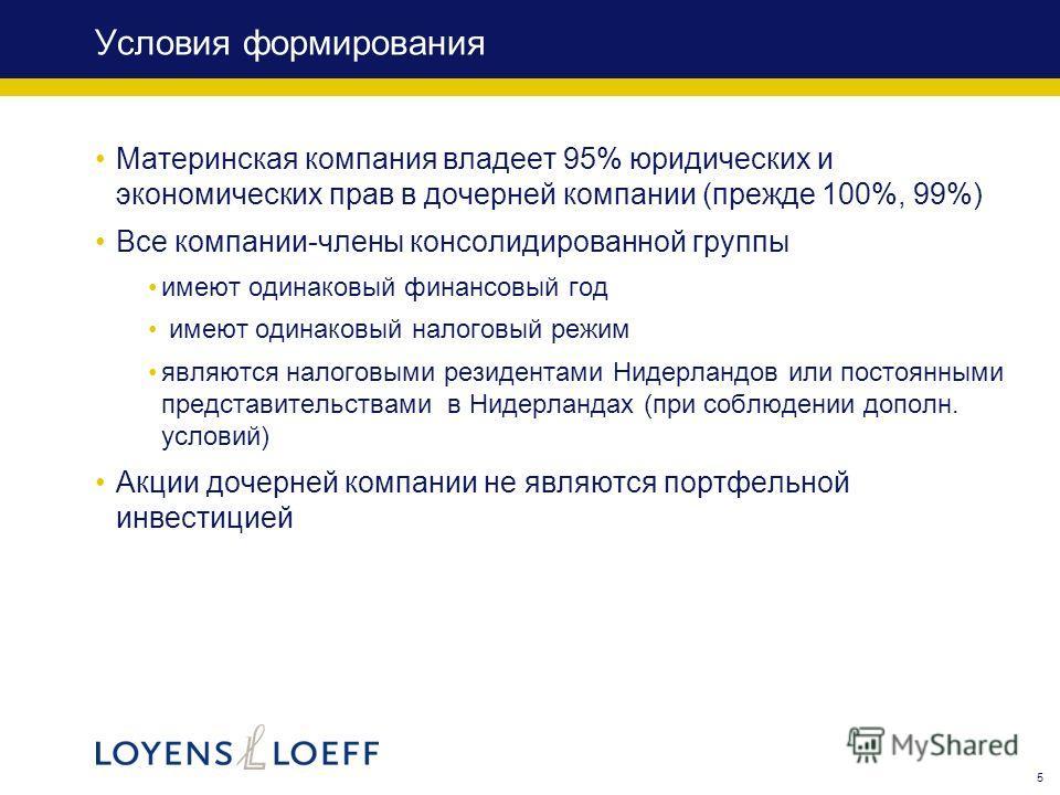 5 Условия формирования Материнская компания владеет 95% юридических и экономических прав в дочерней компании (прежде 100%, 99%) Все компании-члены консолидированной группы имеют одинаковый финансовый год имеют одинаковый налоговый режим являются нало