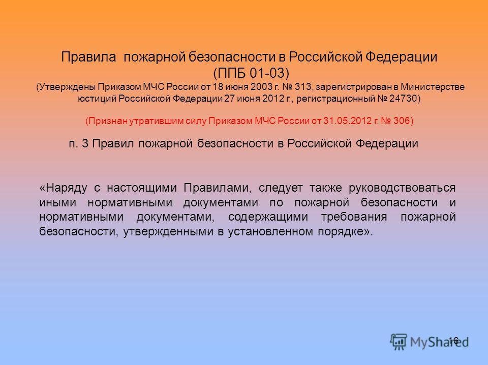 Правила пожарной безопасности в Российской Федерации (ППБ 01-03) (Утверждены Приказом МЧС России от 18 июня 2003 г. 313, зарегистрирован в Министерстве юстиций Российской Федерации 27 июня 2012 г., регистрационный 24730) (Признан утратившим силу Прик