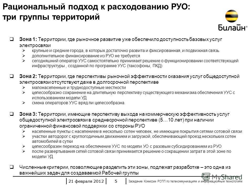 21 февраля 2012 Заседание Комиссии РСПП по телекоммуникациям и информационным технологиям 21 февраля 201244 Переход от модели «только УД» к модели «УО+УД» Взносы российских операторов (1,2% от оборота) в резерв универсального обслуживания значительно