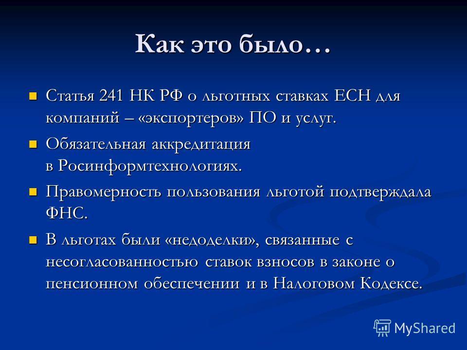 Как это было… Статья 241 НК РФ о льготных ставках ЕСН для компаний – «экспортеров» ПО и услуг. Статья 241 НК РФ о льготных ставках ЕСН для компаний – «экспортеров» ПО и услуг. Обязательная аккредитация в Росинформтехнологиях. Обязательная аккредитаци