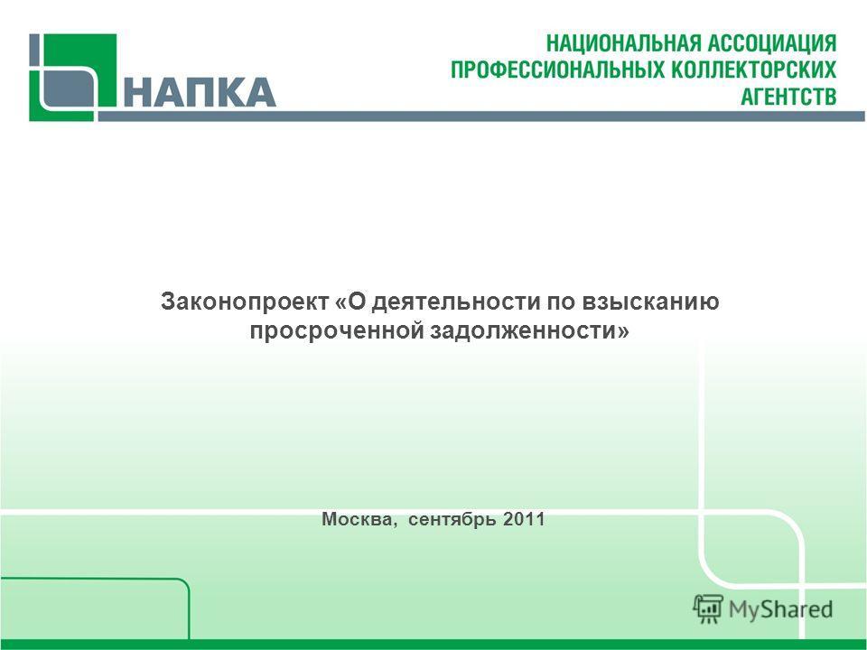 Законопроект «О деятельности по взысканию просроченной задолженности» Москва, сентябрь 2011