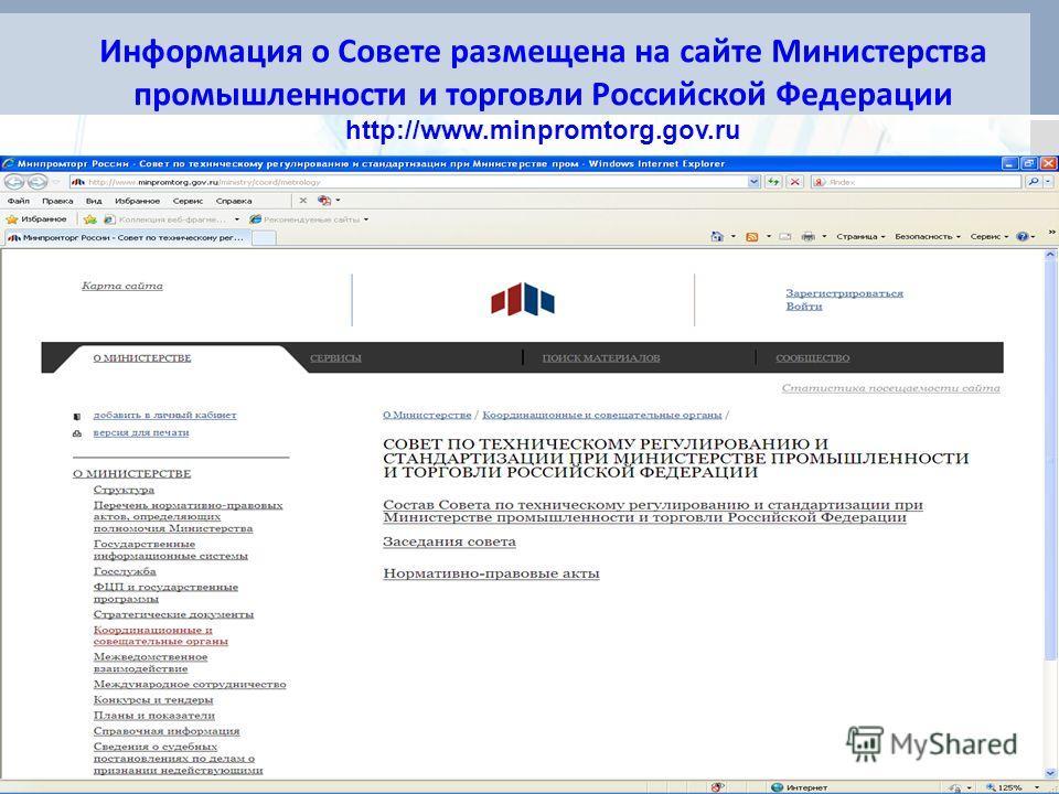 Информация о Совете размещена на сайте Министерства промышленности и торговли Российской Федерации http://www.minpromtorg.gov.ru