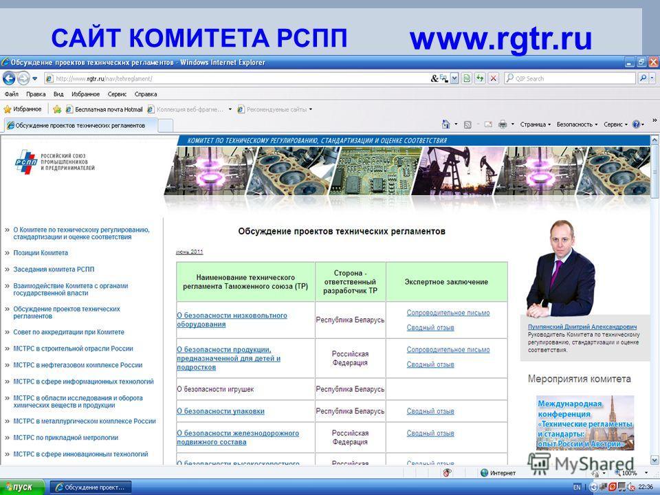 www.rgtr.ru САЙТ КОМИТЕТА РСПП