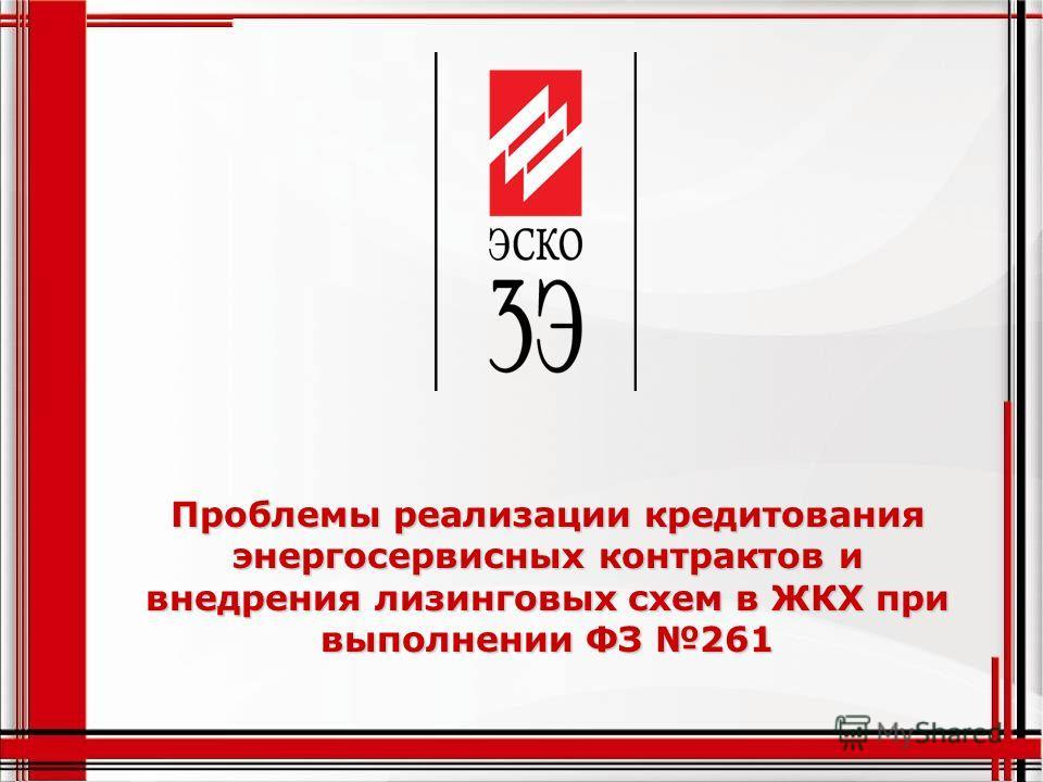 Проблемы реализации кредитования энергосервисных контрактов и внедрения лизинговых схем в ЖКХ при выполнении ФЗ 261
