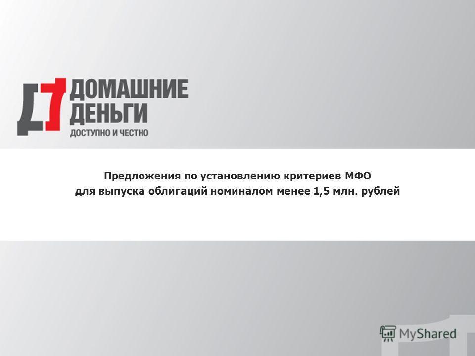 Предложения по установлению критериев МФО для выпуска облигаций номиналом менее 1,5 млн. рублей