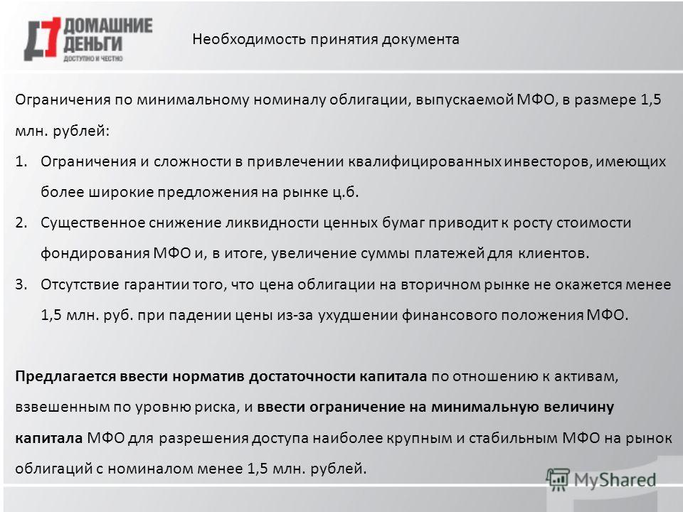 Необходимость принятия документа Ограничения по минимальному номиналу облигации, выпускаемой МФО, в размере 1,5 млн. рублей: 1.Ограничения и сложности в привлечении квалифицированных инвесторов, имеющих более широкие предложения на рынке ц.б. 2.Сущес