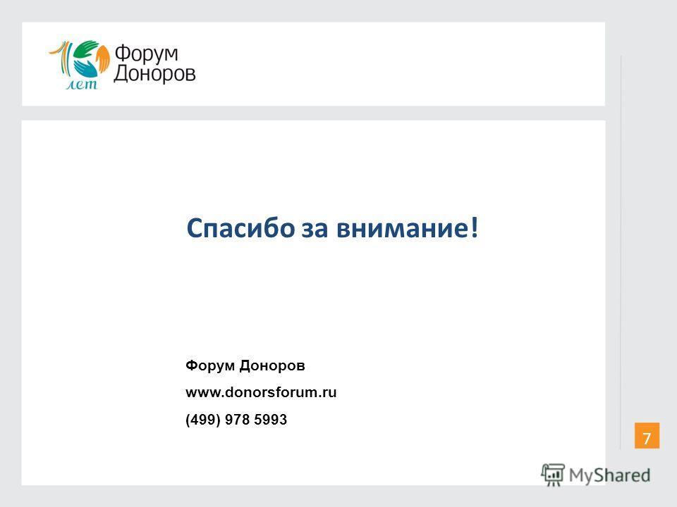 Спасибо за внимание! 7 Форум Доноров www.donorsforum.ru (499) 978 5993
