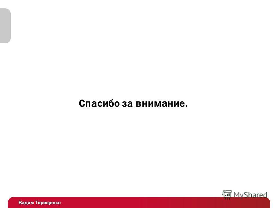 Вадим Терещенко Спасибо за внимание.