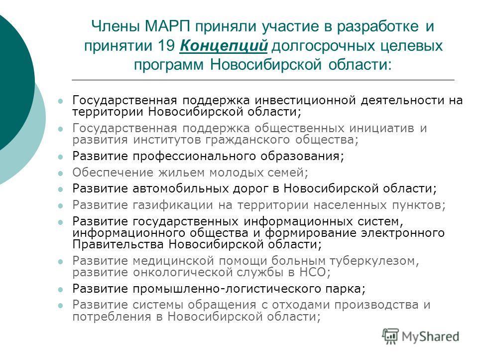 Члены МАРП приняли участие в разработке и принятии 19 Концепций долгосрочных целевых программ Новосибирской области: Государственная поддержка инвестиционной деятельности на территории Новосибирской области; Государственная поддержка общественных ини