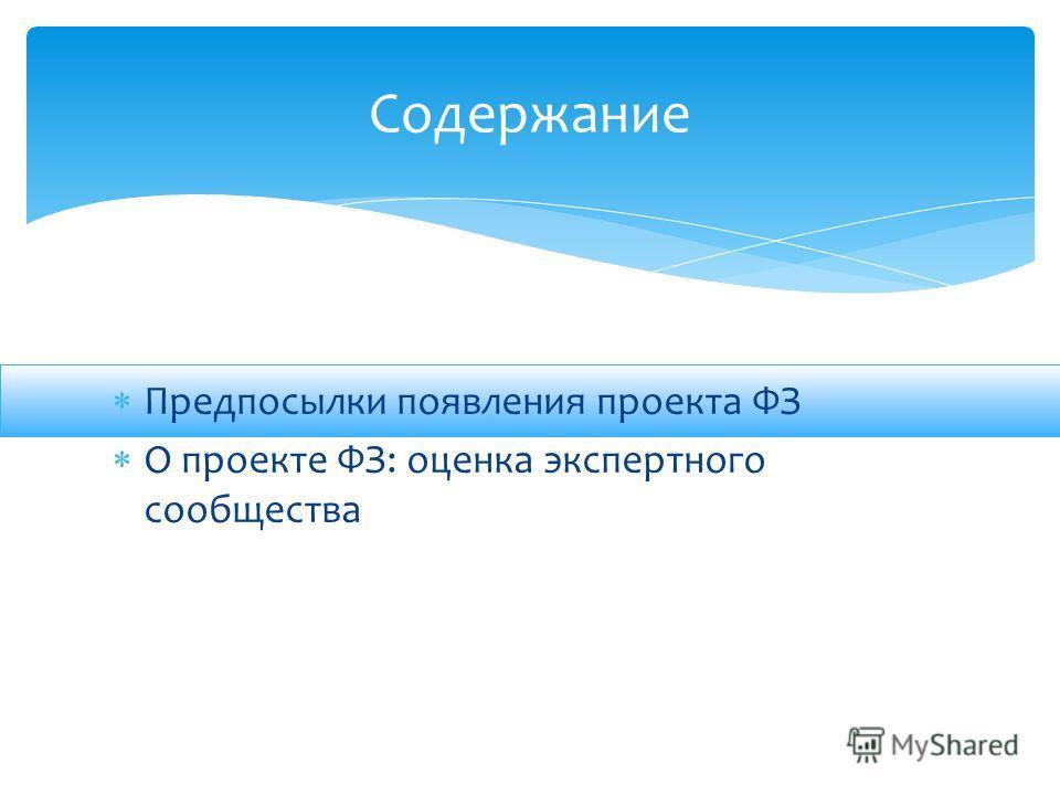 Предпосылки появления проекта ФЗ О проекте ФЗ: оценка экспертного сообщества Содержание