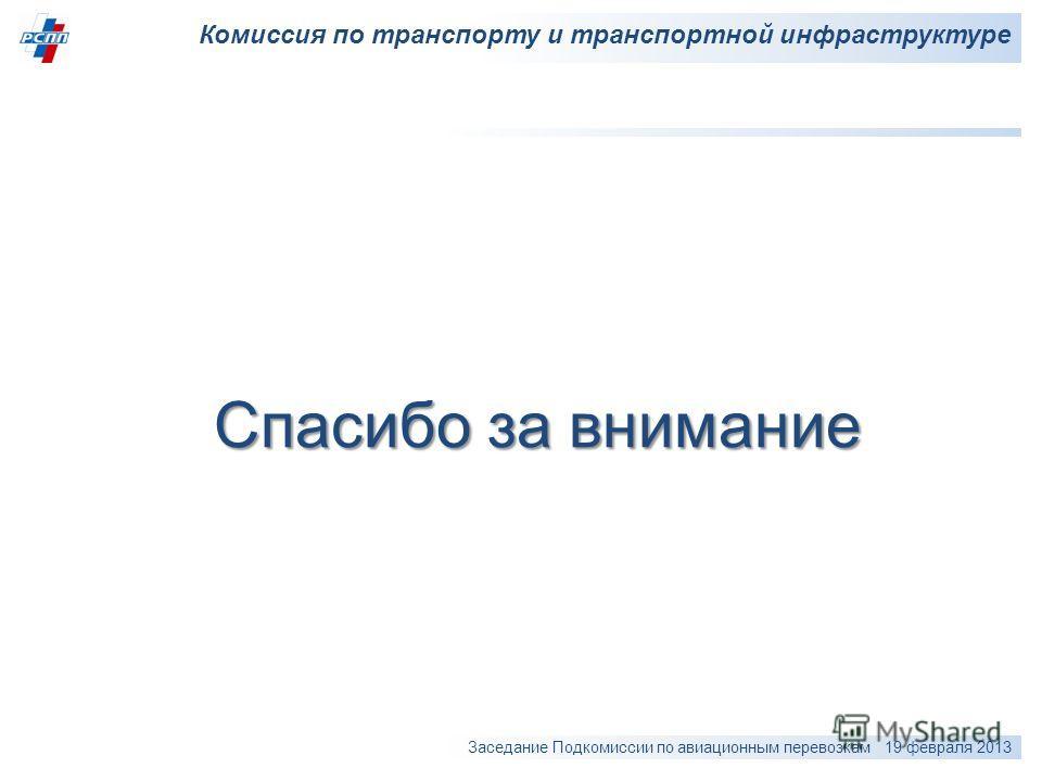 Комиссия по транспорту и транспортной инфраструктуре Заседание Подкомиссии по авиационным перевозкам19 февраля 2013 Спасибо за внимание