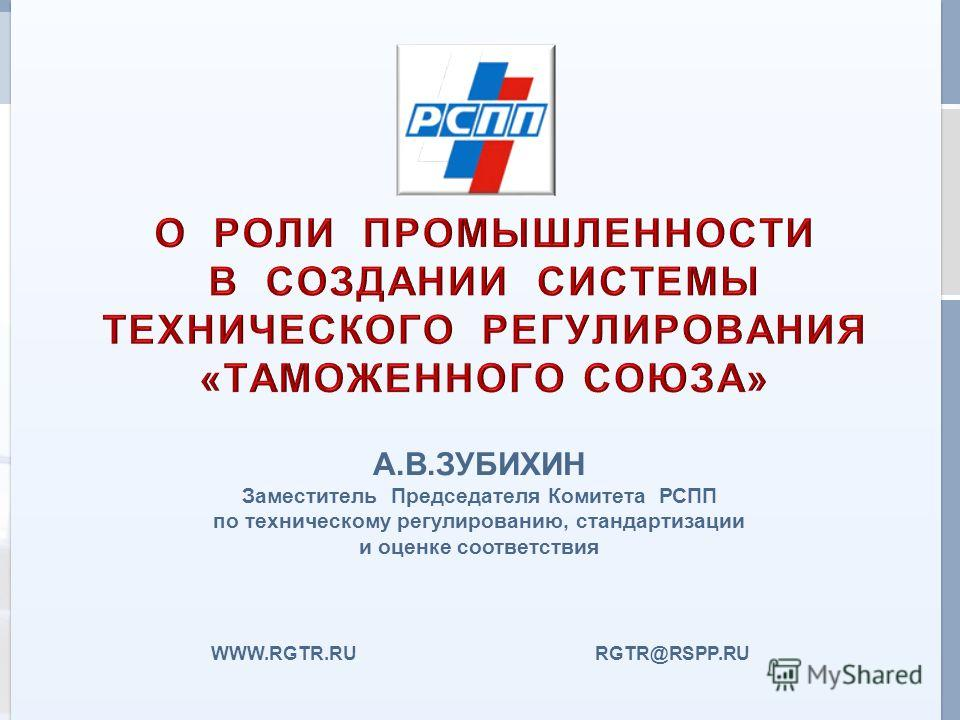 г. Астана, 25 февраля 2011 г. WWW.RGTR.RU RGTR@RSPP.RU А.В.ЗУБИХИН Заместитель Председателя Комитета РСПП по техническому регулированию, стандартизации и оценке соответствия