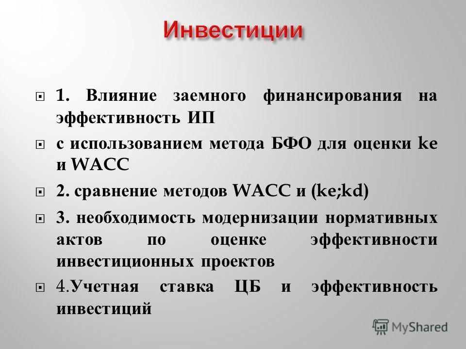 1. Влияние заемного финансирования на эффективность ИП с использованием метода БФО для оценки ke и WACC 2. сравнение методов WACC и (ke;kd) 3. необходимость модернизации нормативных актов по оценке эффективности инвестиционных проектов 4. Учетная ста