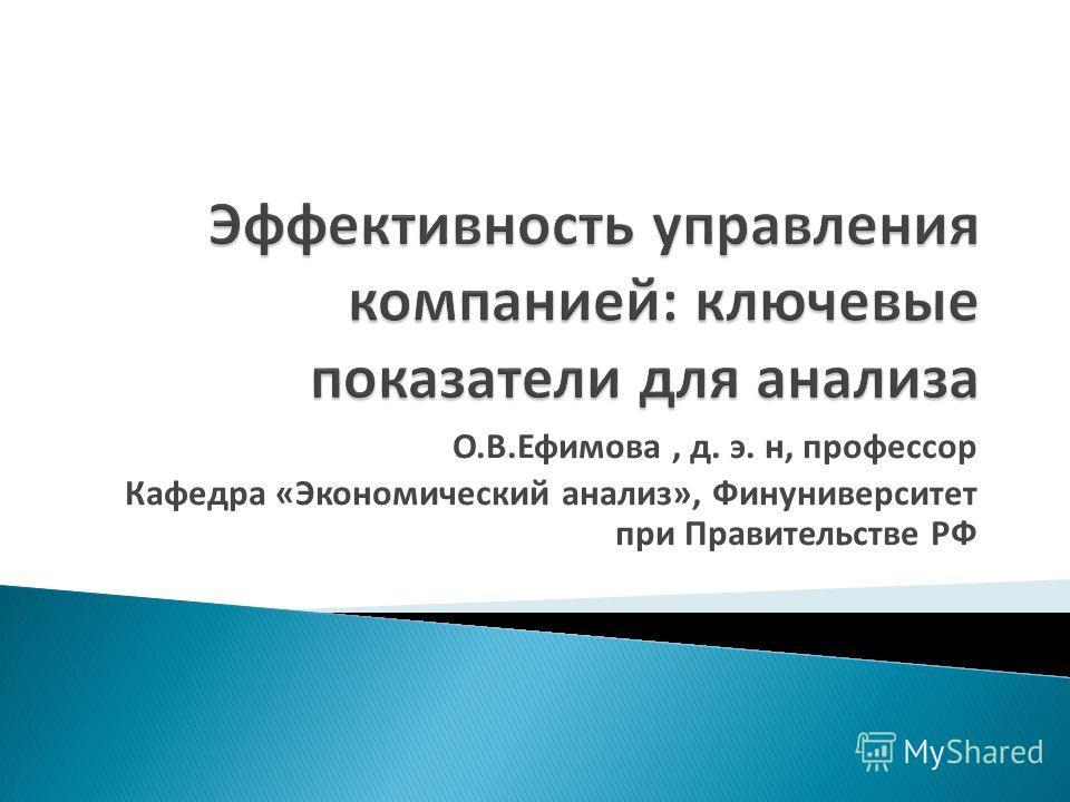 О.В.Ефимова, д. э. н, профессор Кафедра «Экономический анализ», Финуниверситет при Правительстве РФ
