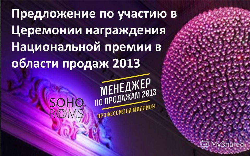 Предложение по участию в Церемонии награждения Национальной премии в области продаж 2013