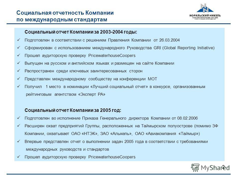 2 Социальная отчетность Компании по международным стандартам Социальный отчет Компании за 2003-2004 годы: Подготовлен в соответствии с решением Правления Компании от 26.03.2004 Сформирован с использованием международного Руководства GRI (Global Repor