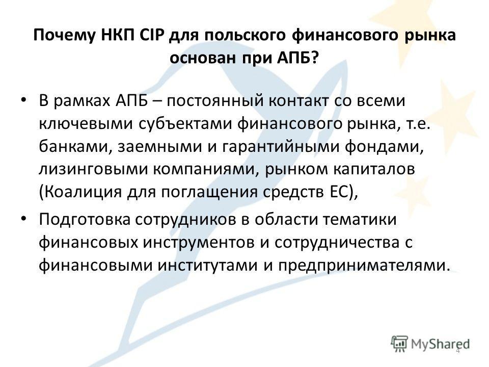 Почему НКП CIP для польского финансового рынка основан при АПБ? В рамках АПБ – постоянный контакт со всеми ключевыми субъектами финансового рынка, т.е. банками, заемными и гарантийными фондами, лизинговыми компаниями, рынком капиталов (Коалиция для п