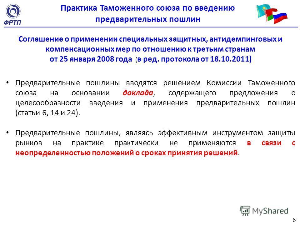 Соглашение о применении специальных защитных, антидемпинговых и компенсационных мер по отношению к третьим странам от 25 января 2008 года ( в ред. протокола от 18.10.2011) Практика Таможенного союза по введению предварительных пошлин Предварительные