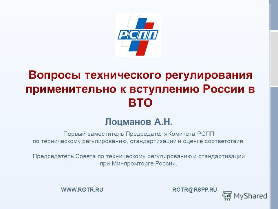 г. Астана, 25 февраля 2011 г. WWW.RGTR.RU RGTR@RSPP.RU Лоцманов А.Н. Первый заместитель Председателя Комитета РСПП по техническому регулированию, стандартизации и оценке соответствия. Председатель Совета по техническому регулированию и стандартизации