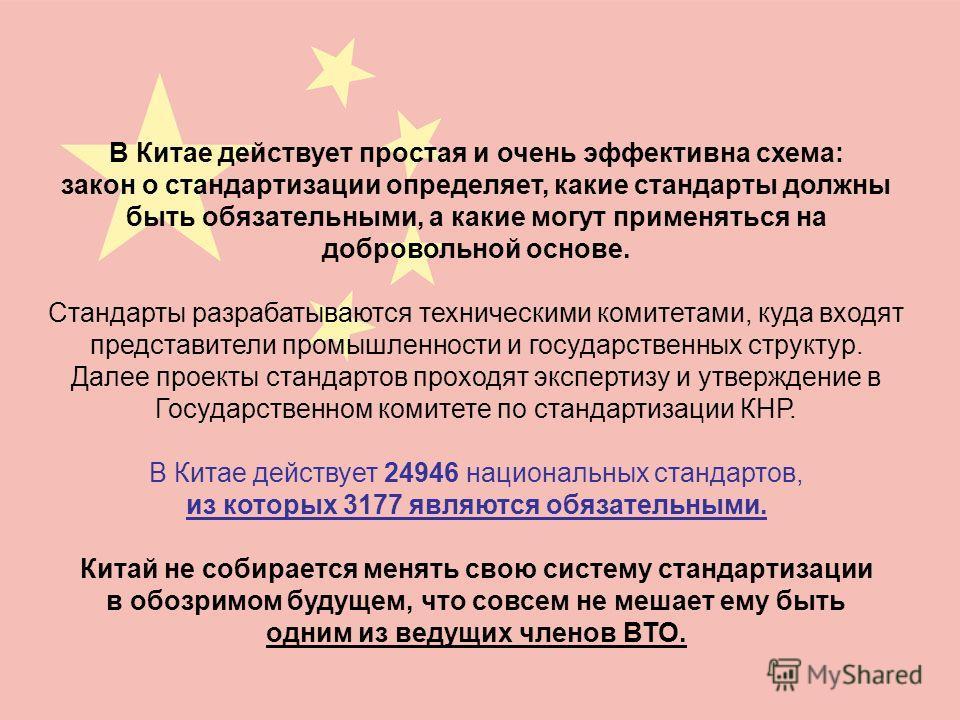 В Китае действует простая и очень эффективна схема: закон о стандартизации определяет, какие стандарты должны быть обязательными, а какие могут применяться на добровольной основе. Стандарты разрабатываются техническими комитетами, куда входят предста