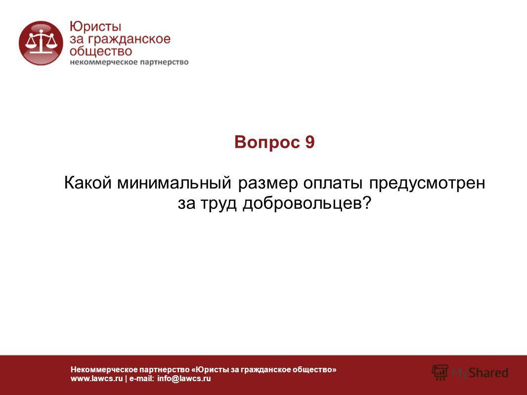 Вопрос 9 Какой минимальный размер оплаты предусмотрен за труд добровольцев? Некоммерческое партнерство «Юристы за гражданское общество» www.lawcs.ru | e-mail: info@lawcs.ru