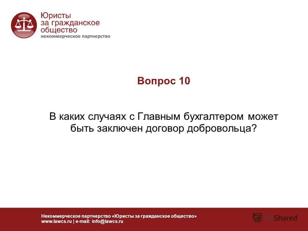 Вопрос 10 В каких случаях с Главным бухгалтером может быть заключен договор добровольца? Некоммерческое партнерство «Юристы за гражданское общество» www.lawcs.ru | e-mail: info@lawcs.ru
