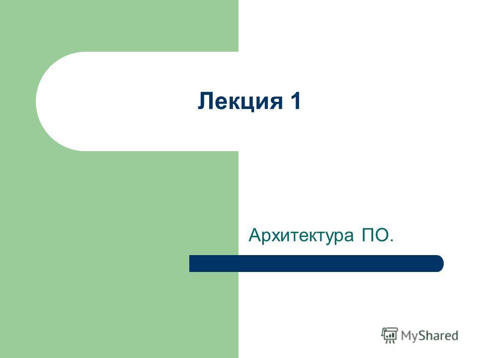 Лекция 1 Архитектура ПО.