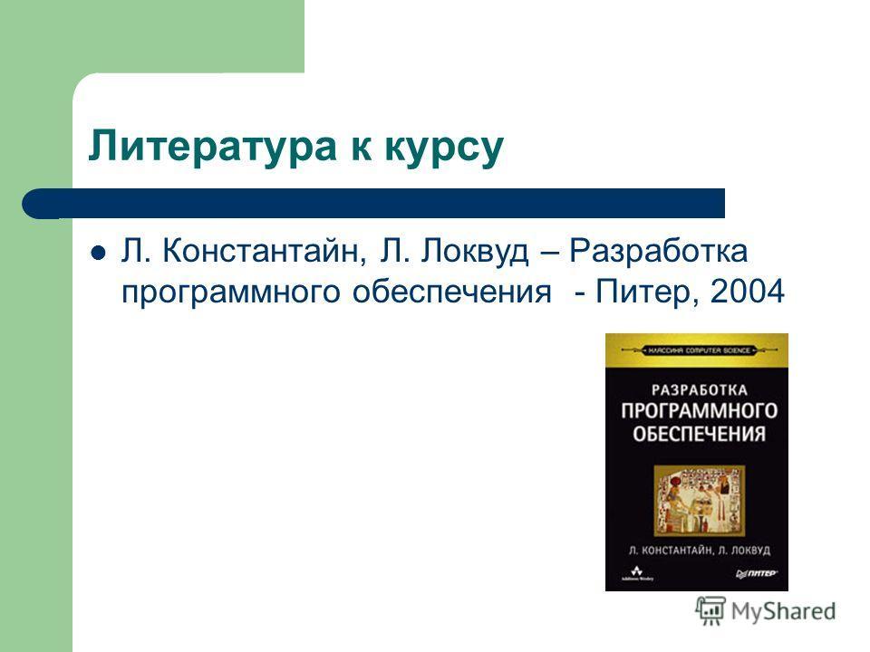 Литература к курсу Л. Константайн, Л. Локвуд – Разработка программного обеспечения - Питер, 2004